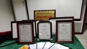 我们公司的证书与荣誉