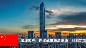 深圳客户:连续果蔬清洗线(非标定制)
