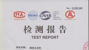 MSTP系列清洗去皮机质量监督检查报告