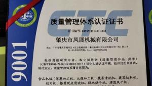 食品机械质量管理体系ISO9001认证证书