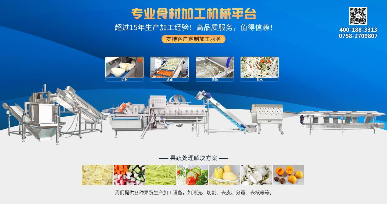 专业食材加工机械平台