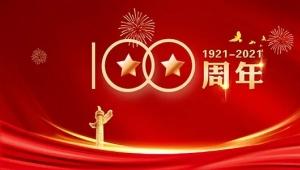 百年党庆 | 没有共产党就没有新中国